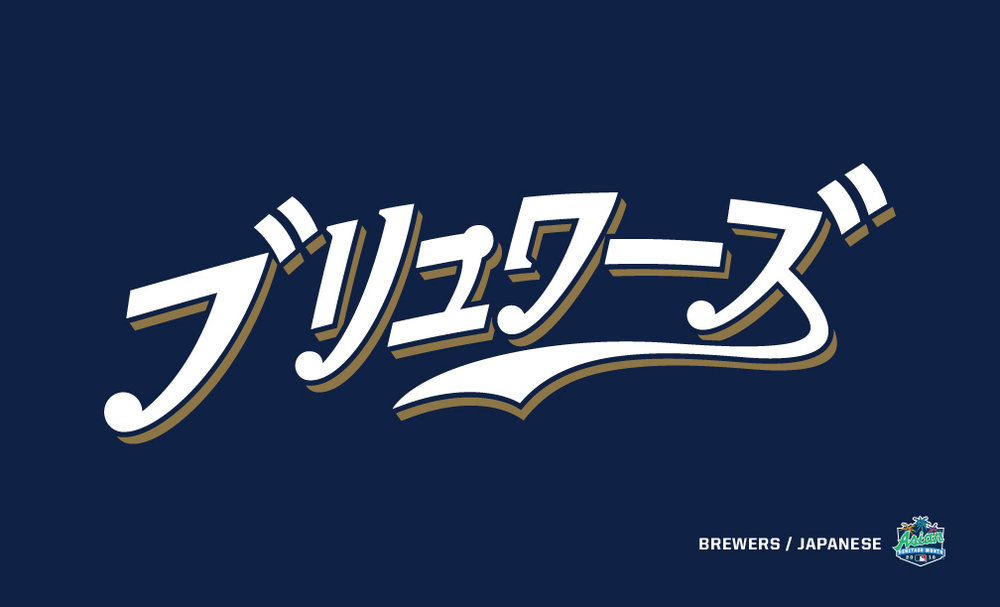 !Asian Heritage Month_logo_Brewers.jpg