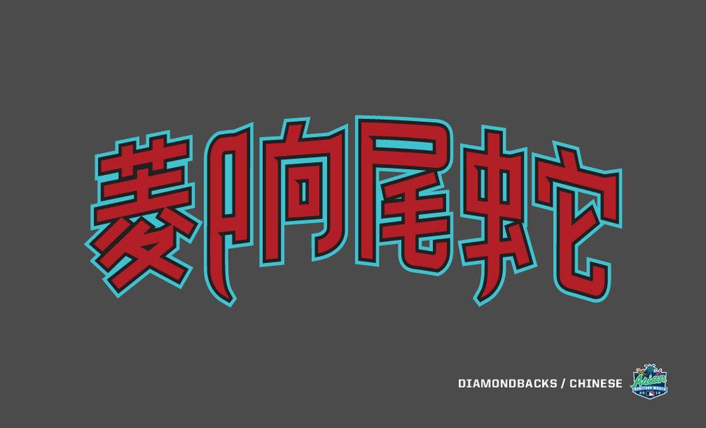 !Asian Heritage Month_logo_Diamondbacks.jpg