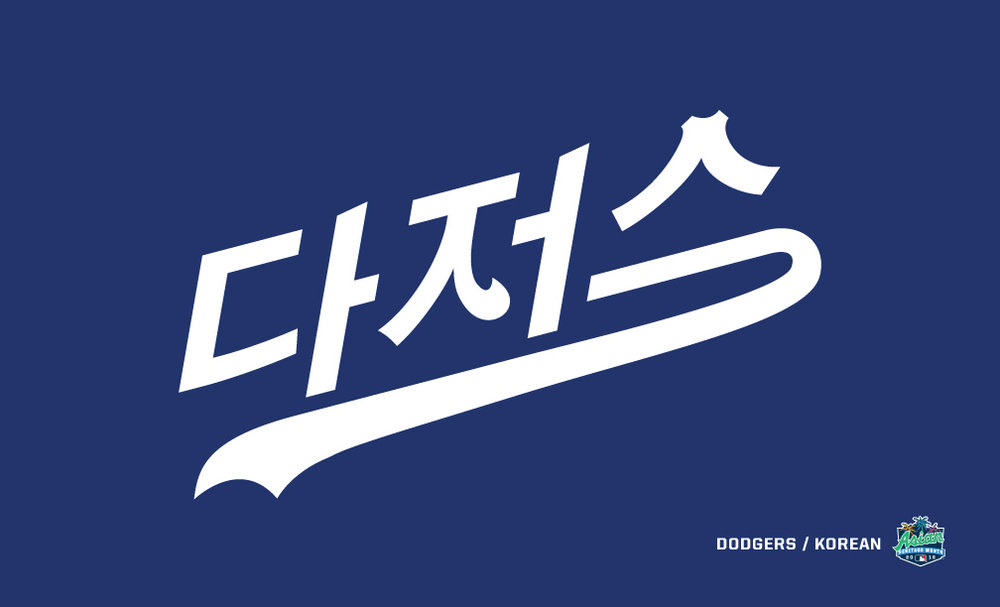 !Asian Heritage Month_logo_Dodgers.jpg