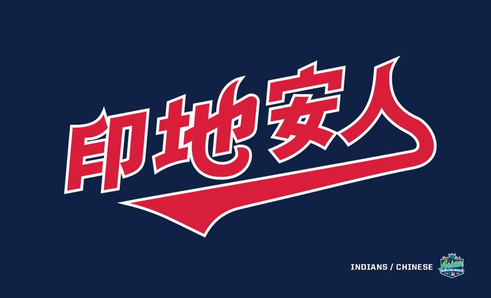 !Asian Heritage Month_logo_Indians.jpg