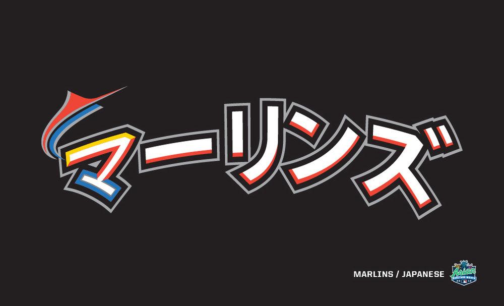 !Asian Heritage Month_logo_Marlins.jpg