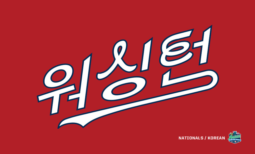 !Asian Heritage Month_logo_Nationals.jpg