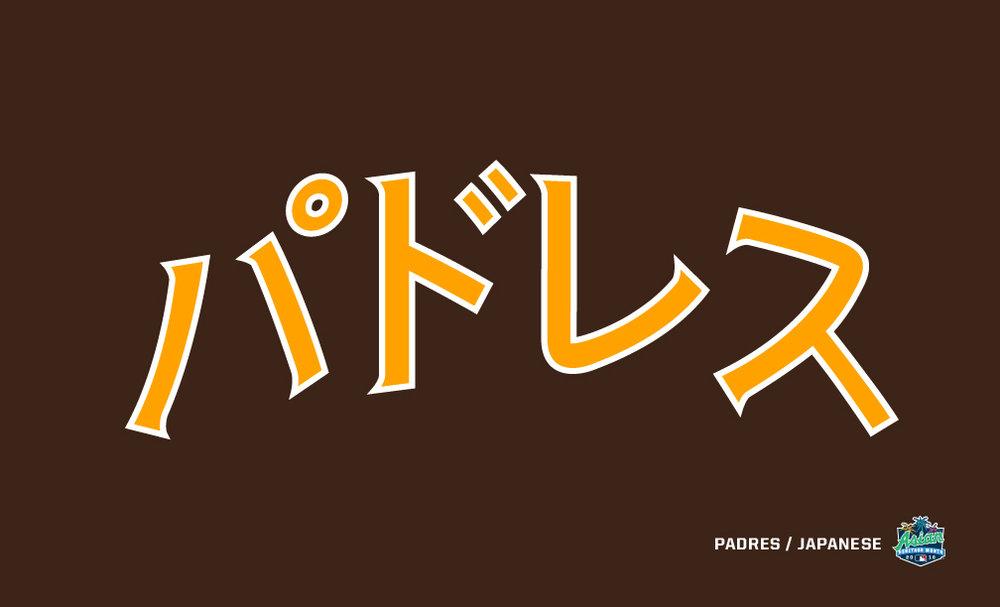 !Asian Heritage Month_logo_Padres.jpg