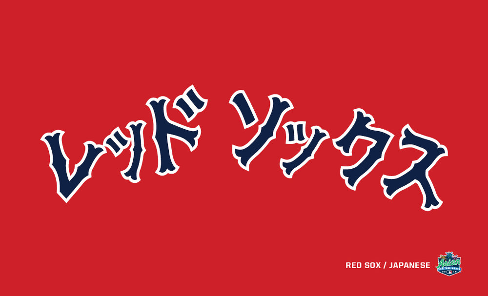 !Asian Heritage Month_logo_Red Sox.jpg