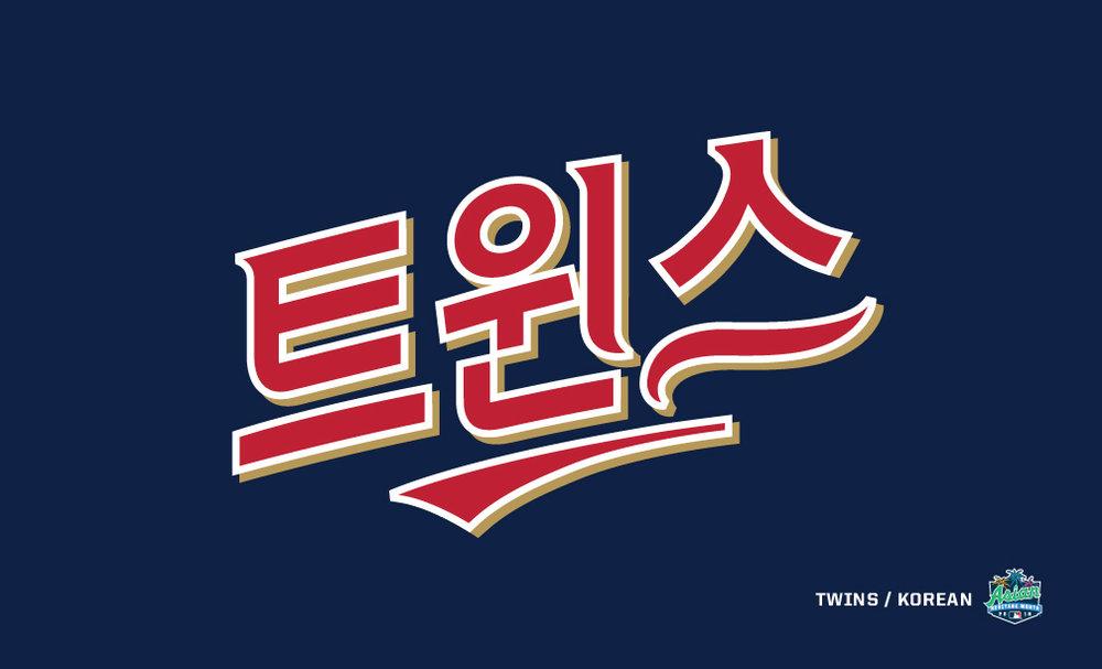 !Asian Heritage Month_logo_Twins.jpg