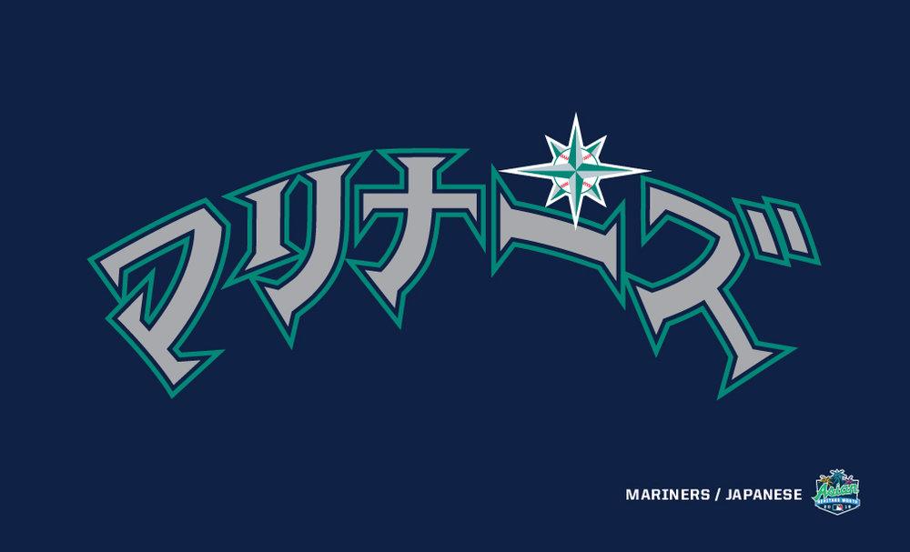 !Asian Heritage Month_logo_Mariners.jpg