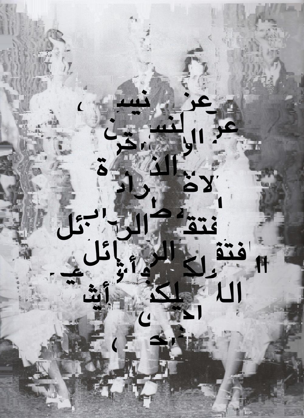 fai_Ahmed-FaiAhmed_losingMemory.jpg