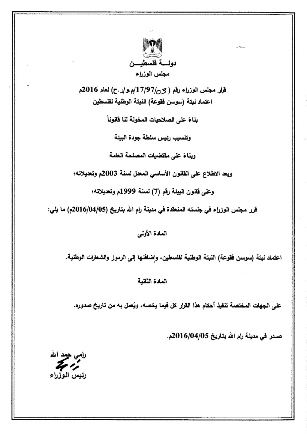 State of Palestine, PALESTINE CABINET'S ANNOUNCEMENT on the intention to consider the iris plant the national plant of Palestine.