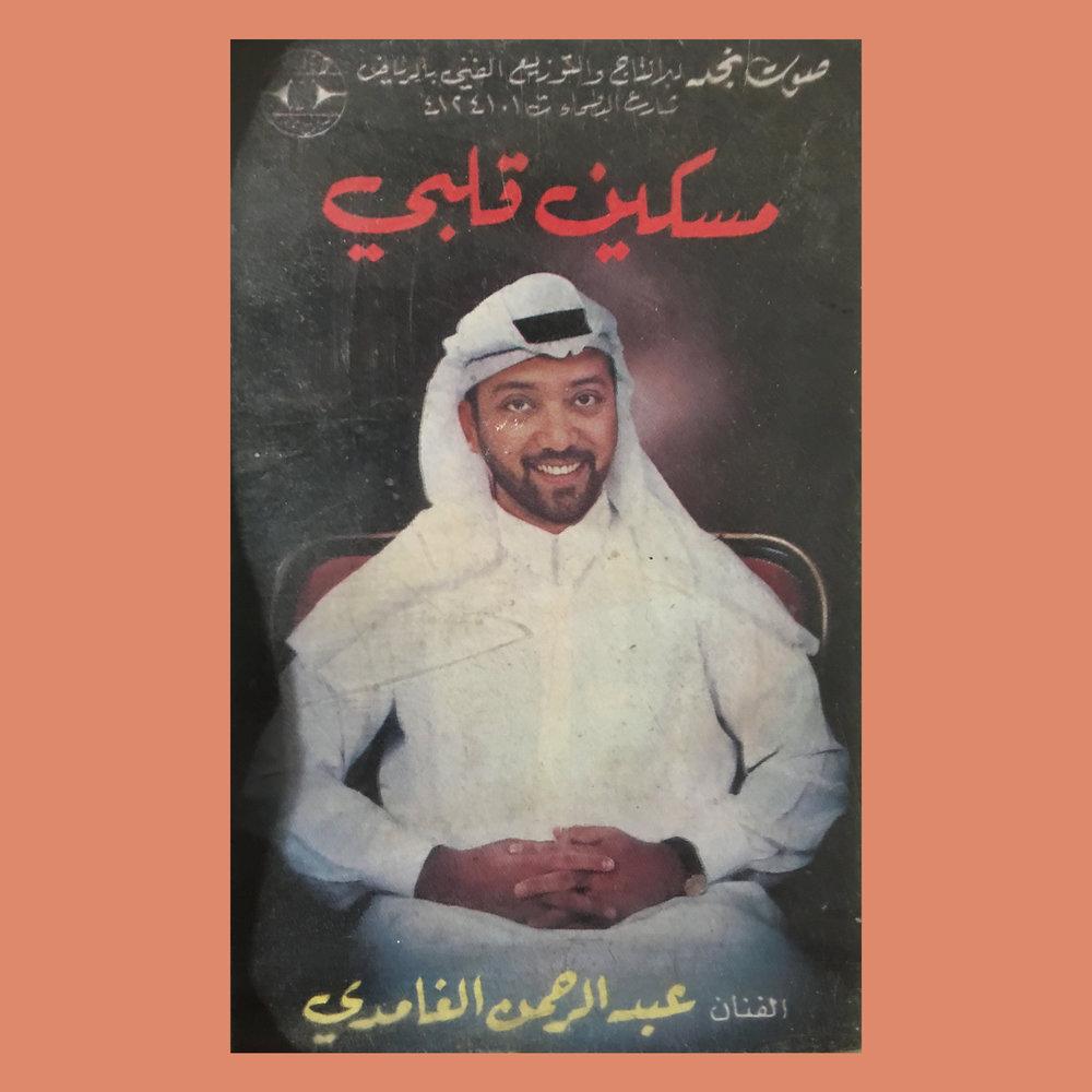 Abdullah Ghamdi - Alaa Yoosef.jpg