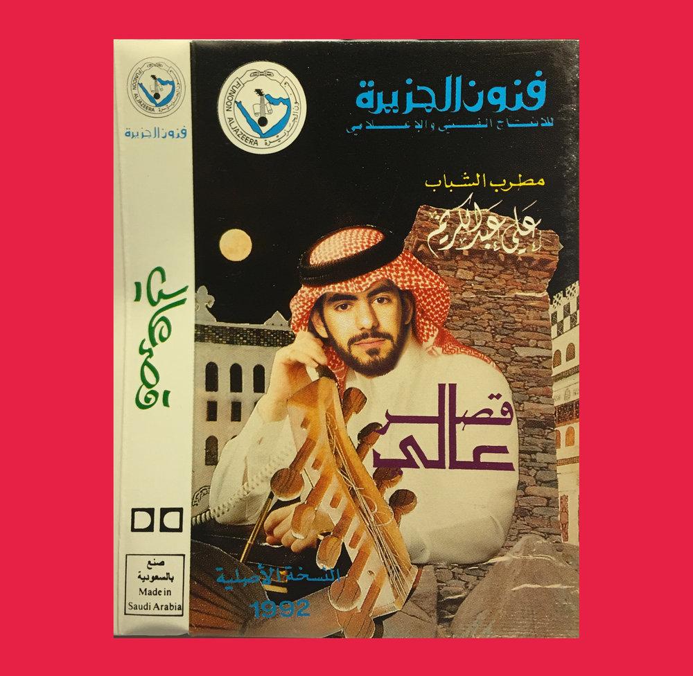 Ali Abdulkareem - Alaa Wardi.jpg