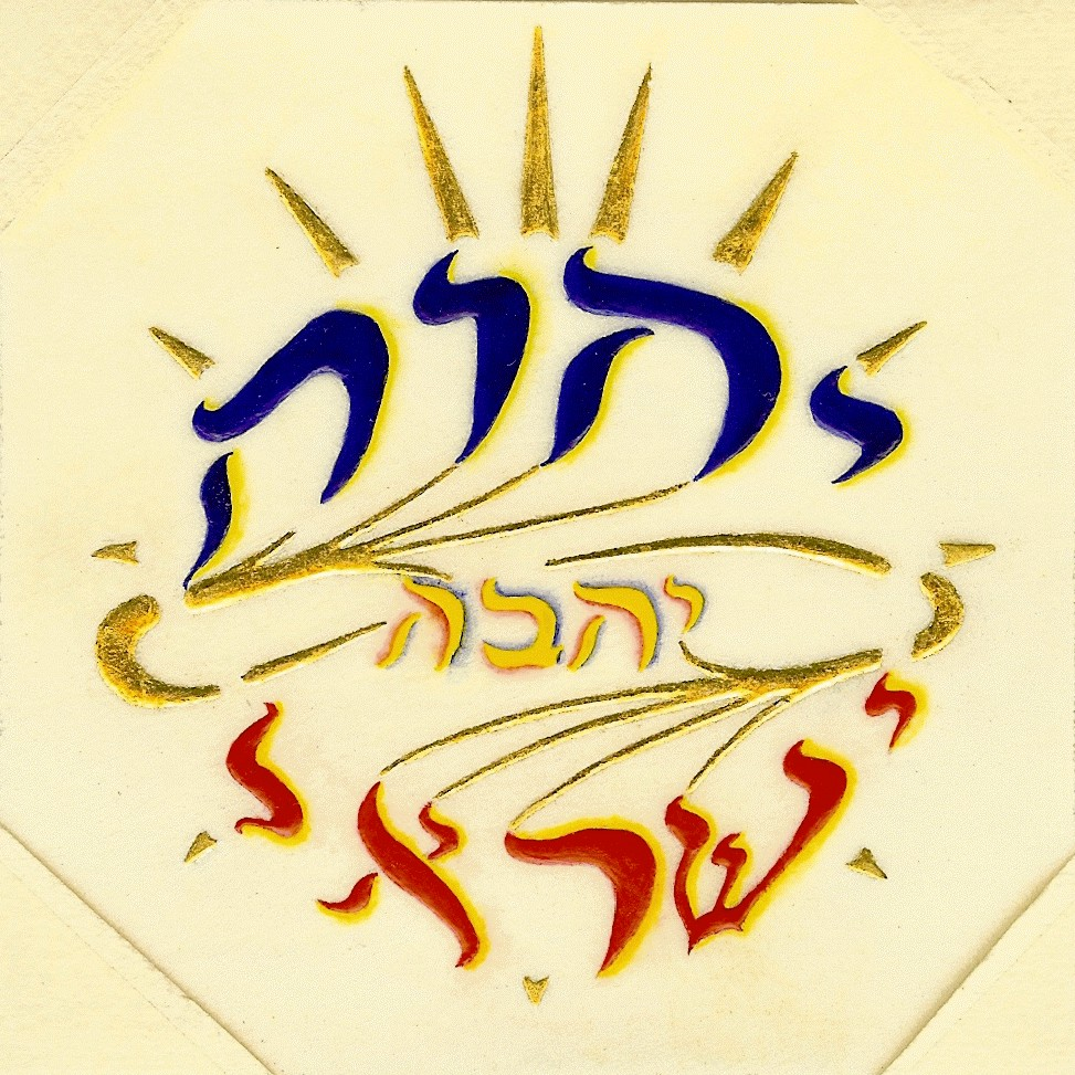 Amulet for a Bat Mitzvah, parchment, goldleaf, acrylic