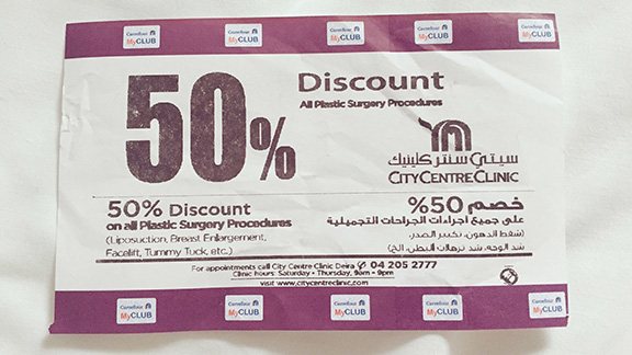 Coupon received at Carrefour, Mall of the Emirates (©Deborah Clague, 2016).