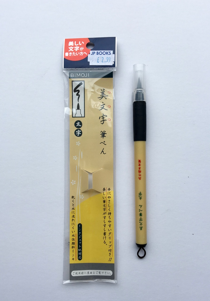 Bimoji brush pen and packaging