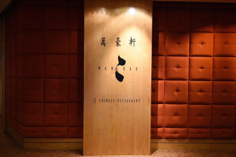Singapore Marriott Hotel - Wan Hao Chinese Restauant