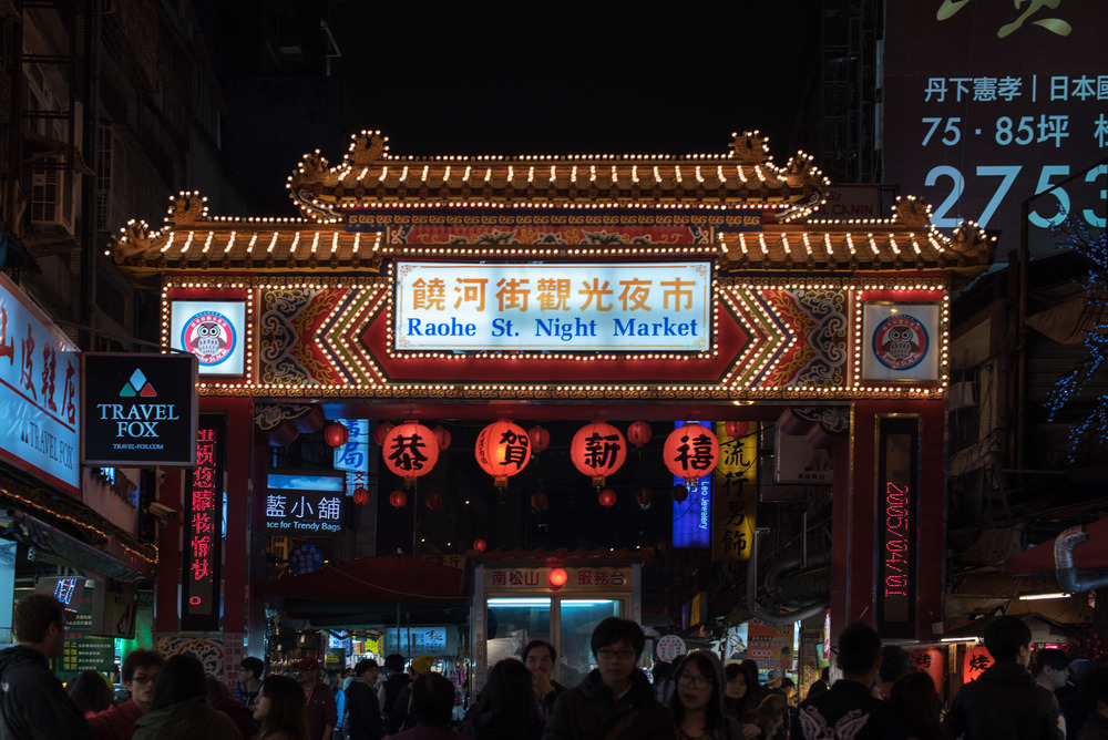 Rao He Night Market (饶河夜市)