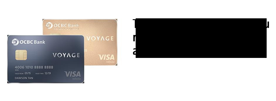 OCBC VOYAGE Card | Photo Credit: OCBC