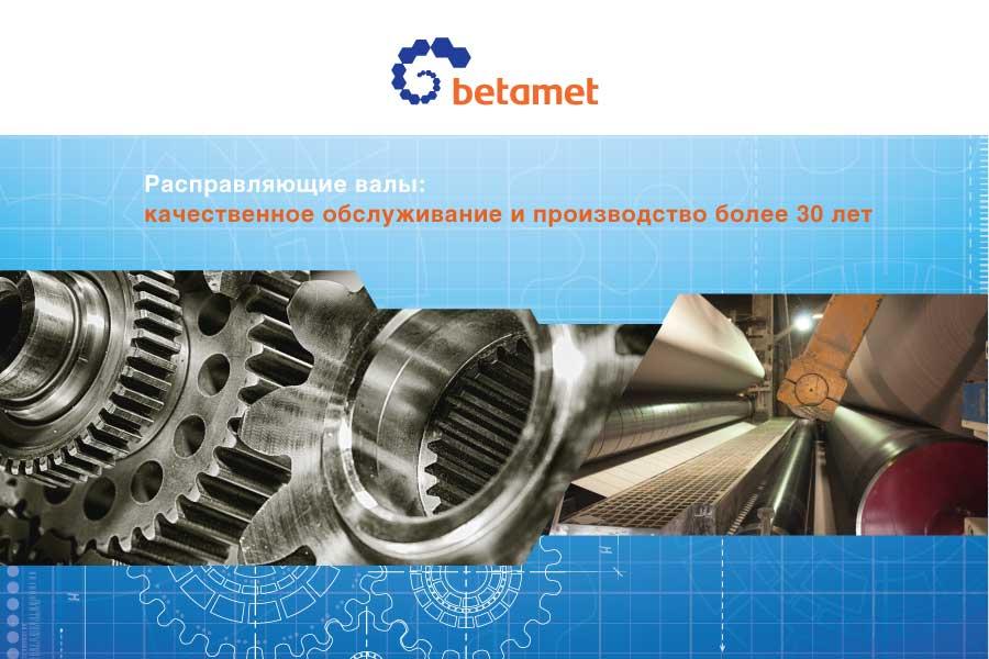 Betamet_03.jpg