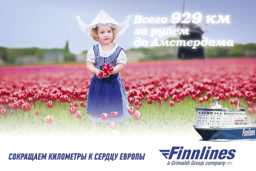 Finnlines_02c.jpg