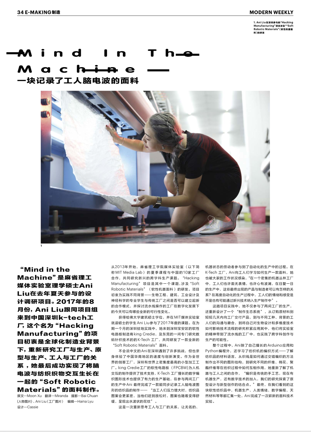Interview in Chinese Press on Mind in the Machine - LIFE MAGAZINE (China)