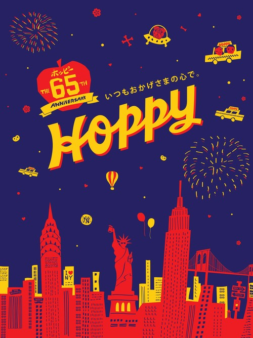 010_AD_Hoppy_Fullpage.jpg