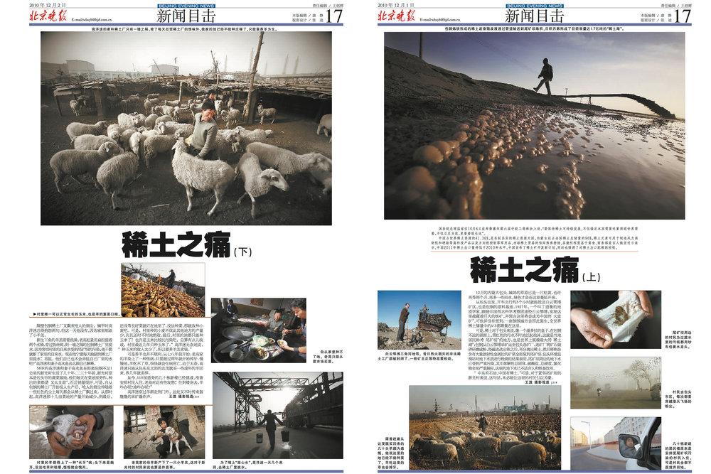 - Beijing Evening News -Newspaper layout,Published on December 1st, 2010.