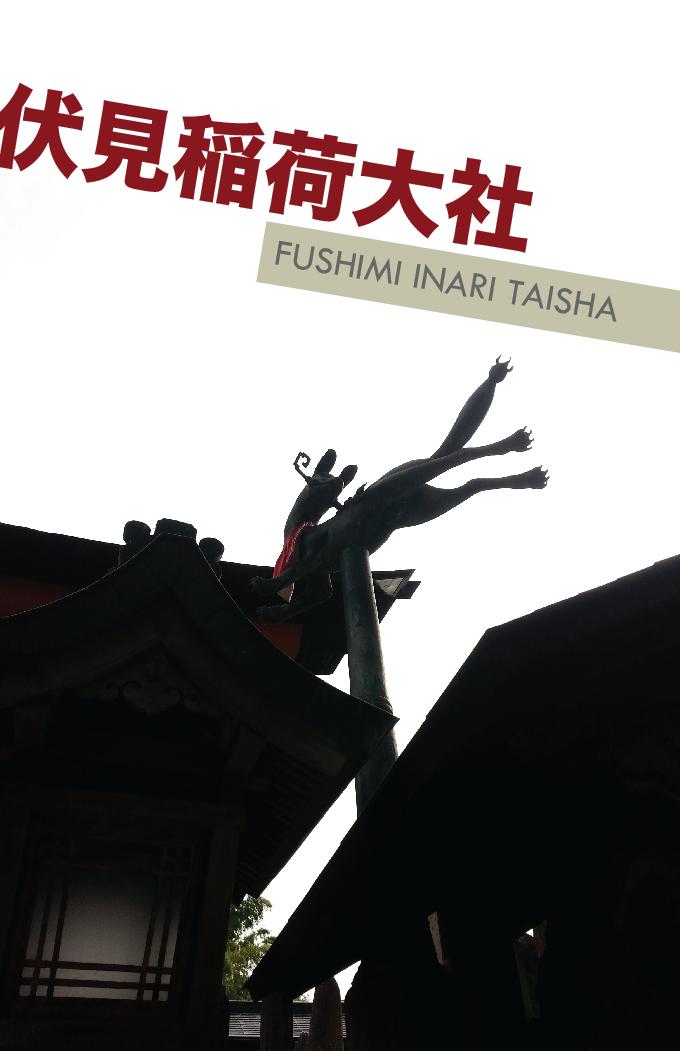 Fushimi Inari Taisha Poster
