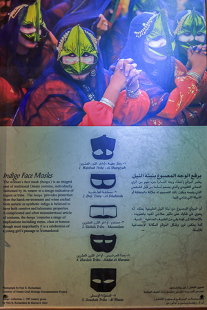 The original burqa (to protect women's faces) in the Nizwa Fort Museum
