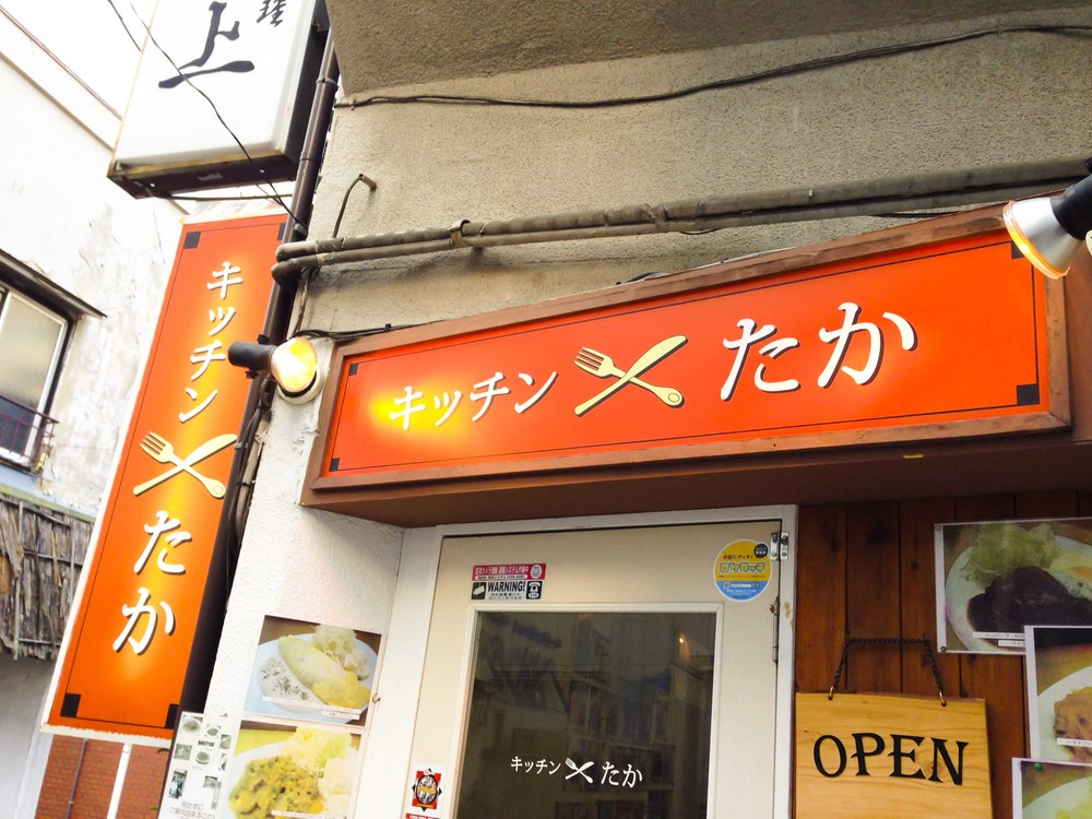 People line up for this tiny place at lunch time. (The place can only serve 5-6 people at the same time.)  素敵地区 荒木町 にひっそりとあり,ランチタイムにはひっそりと行列ができる超小さな洋食屋