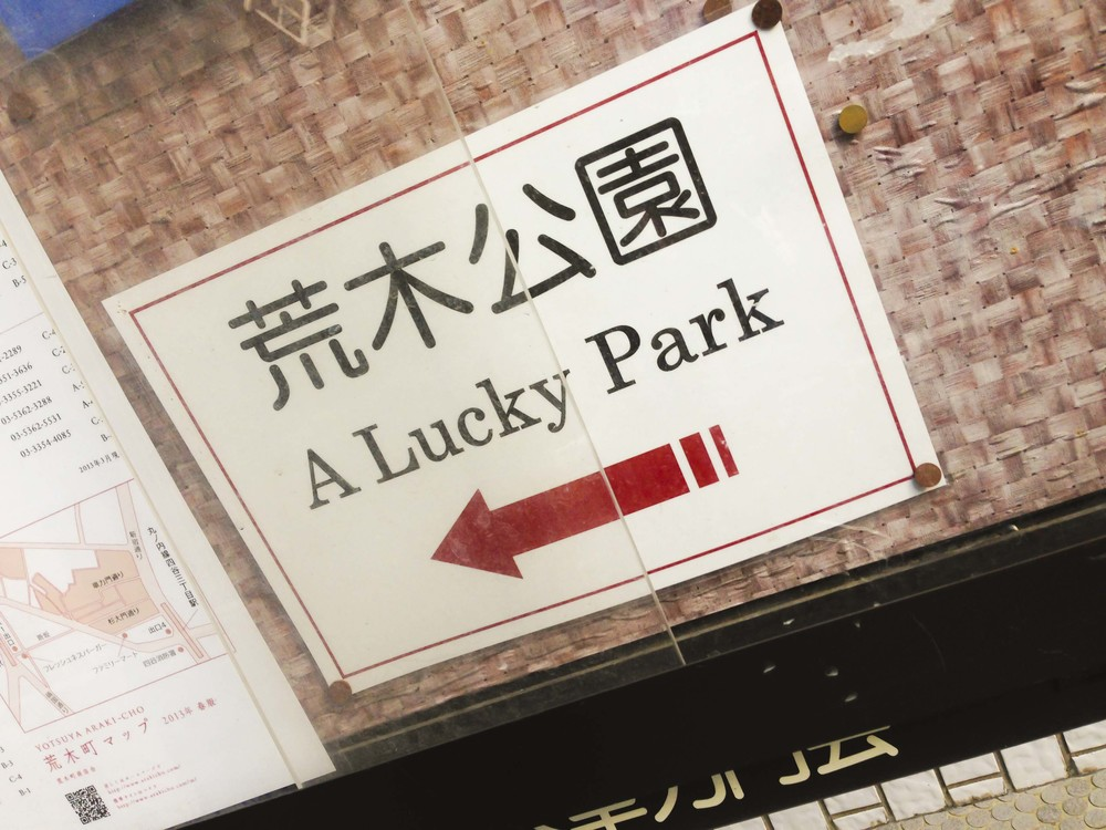 "Araki park is translated as ""A Lucky Park."" Love their sense."