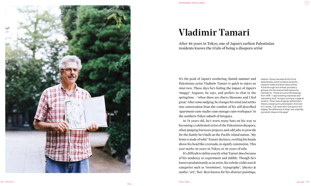 Brownbook p72-73 Vladimir Tamari [photograph: Sakie Miura]