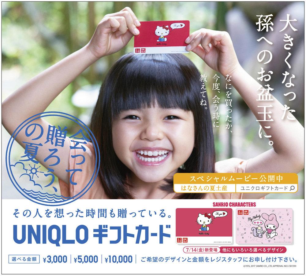 UNIQLOユニクロ【会って贈ろう、の夏】店内用POP_C