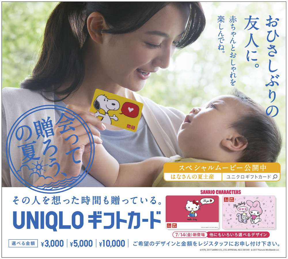 UNIQLOユニクロ【会って贈ろう、の夏】店内用POP_B