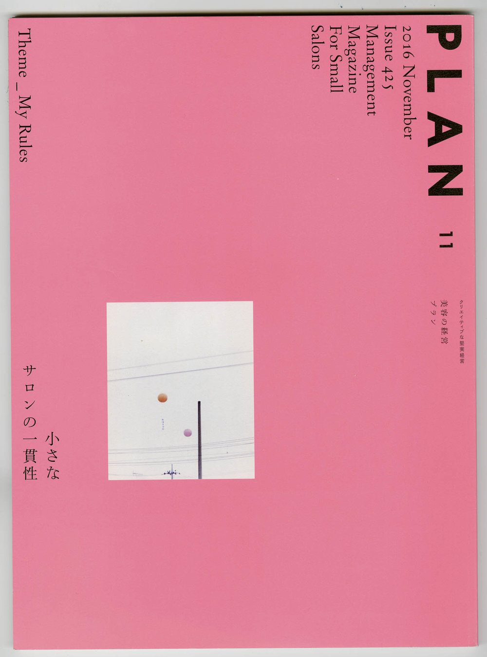 PLAN 2016.11  cover