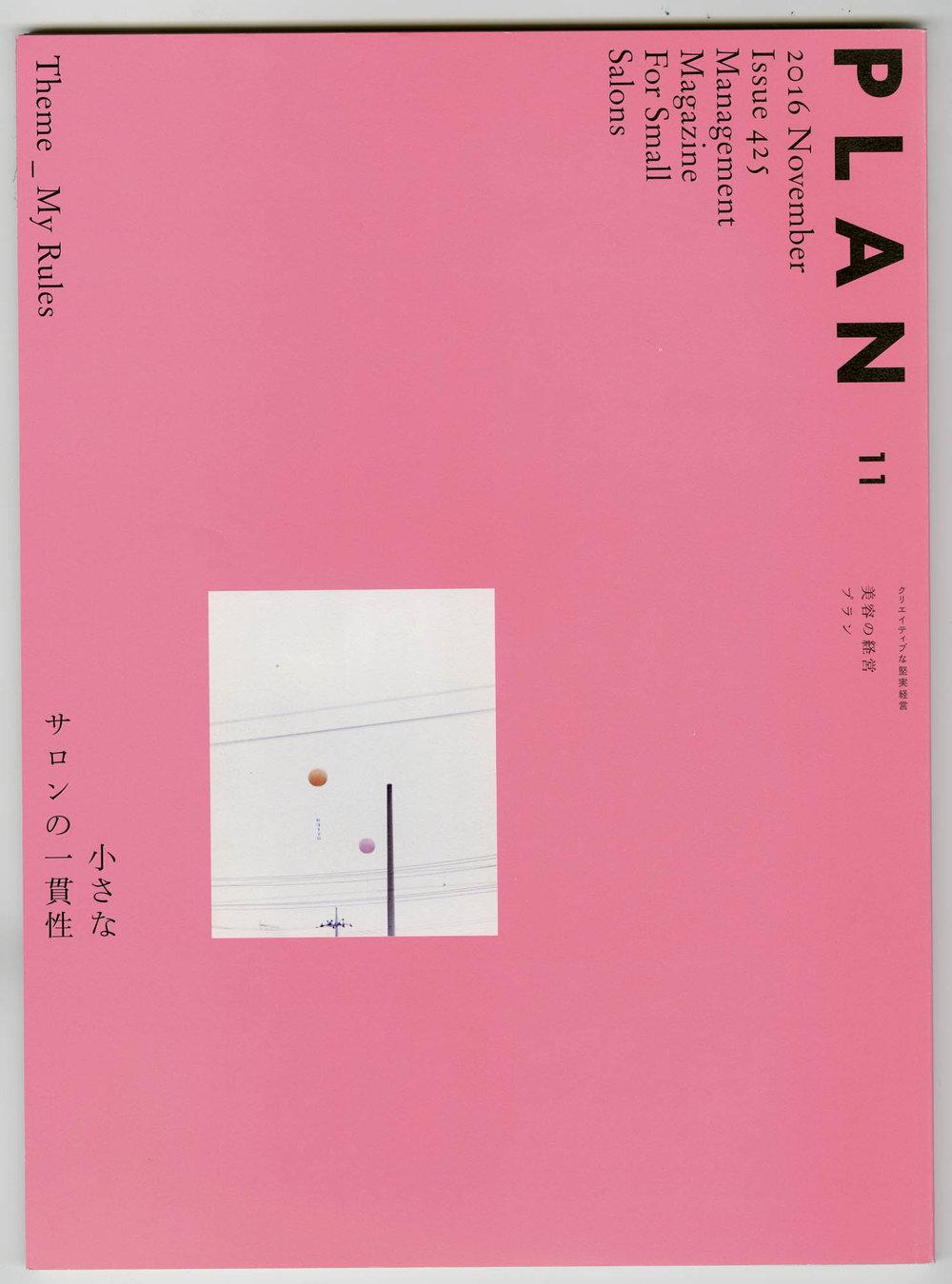 PLAN 美容の経営プラン2016年11月号 表紙/巻頭写真   http://www.j-mode.co.jp/plan/?eid=1007