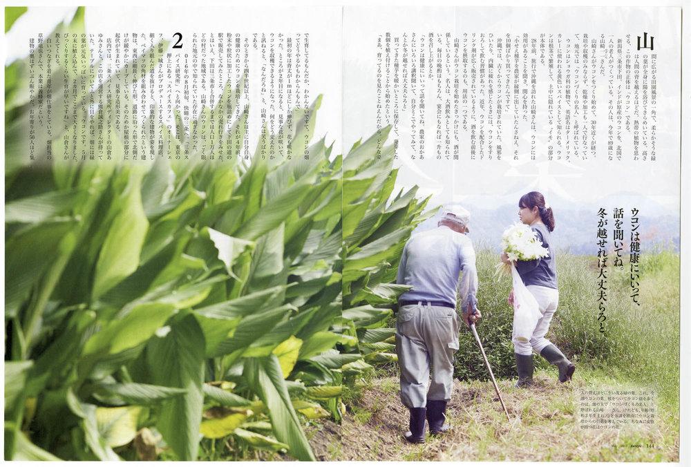dancyu 2017年5月号 「みんなとウコンと三条で」p142-149   http://www.president.co.jp/dan/
