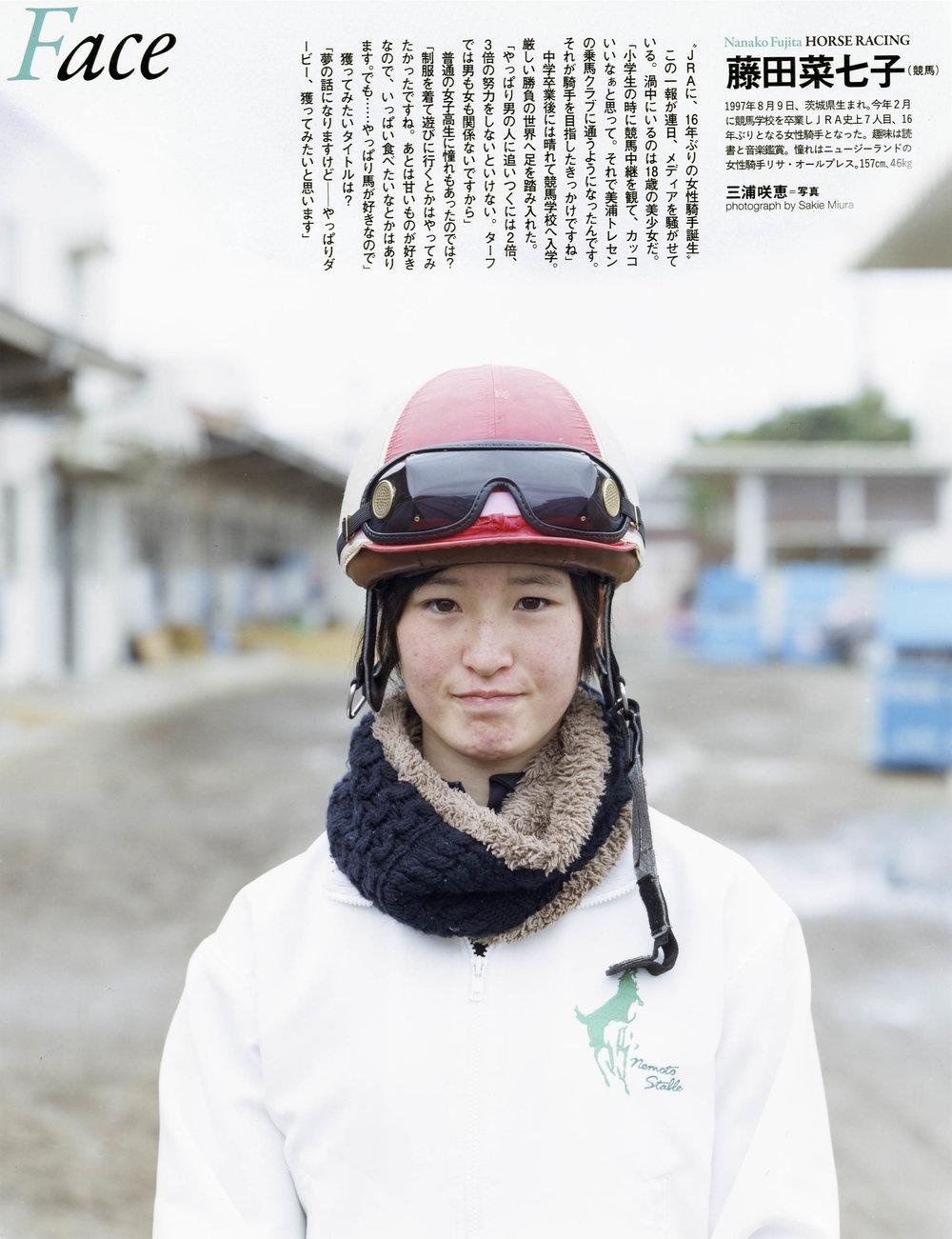 Number ナンバー 897 /p.5 [Face]藤田奈七子   http://number.bunshun.jp/