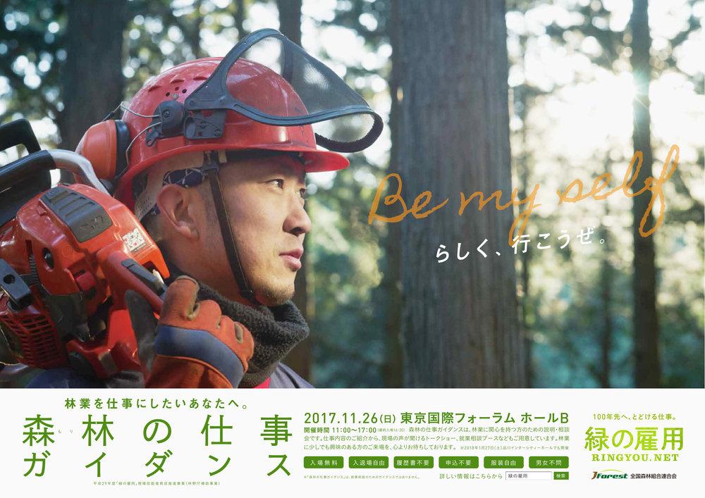 「緑の雇用」交通広告(全国森林組合連合会) 11/2017  AD: Daiki Goto / RT: Masaya Ouchi / PH: Sakie Miura