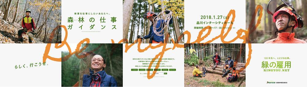 「緑の雇用」JR新宿駅・大型ボード交通広告(全国森林組合連合会) 01/2018  AD: Daiki Goto / RT: Masaya Ouchi / PH: Sakie Miura