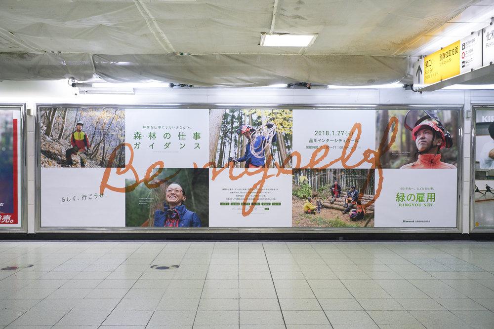 JR新宿駅北通路 B0ポスター10枚 (2018/1/15 - 1/22)