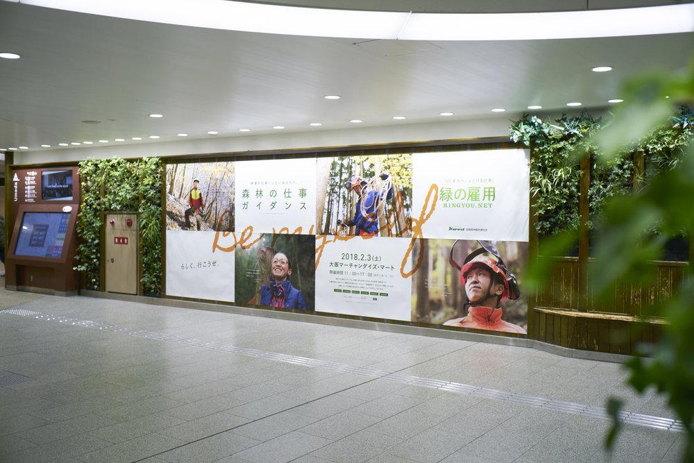 阪急梅田駅 B0ポスター8枚 (2018/1/22 - 1/28)