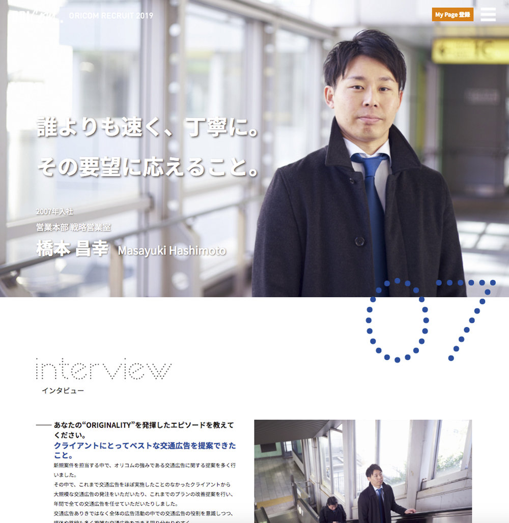 「株式会社オリコム」2019新卒サイト   http://www.oricom.co.jp/recruit/newgra/index.html
