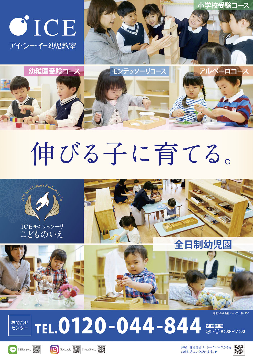 ICE 幼児教室 ポスター