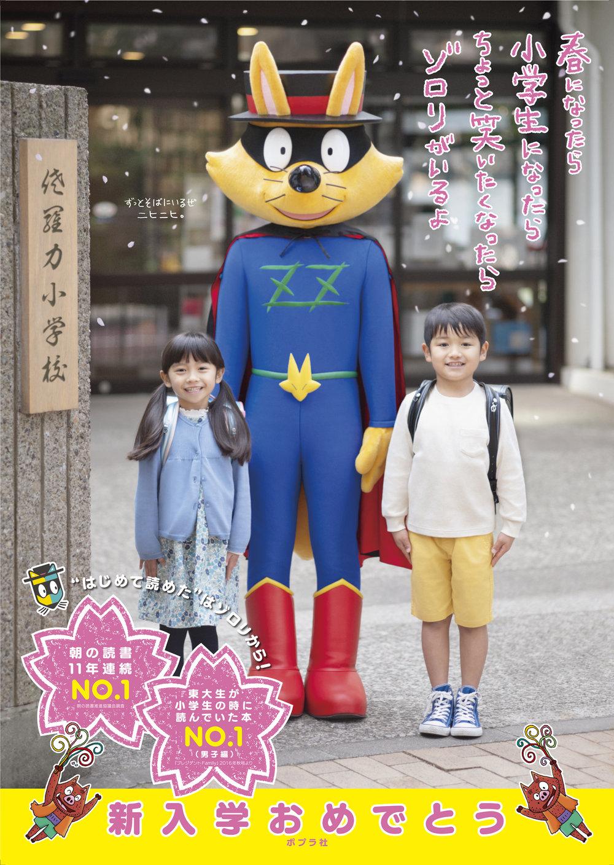 ポプラ社・かいけつゾロリ30周年「春ゾロリ」書店ポスター/ 新聞広告
