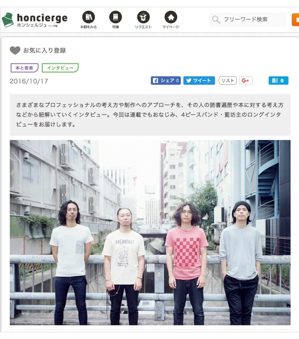 ロックバンド藍坊主_ホンシェルジュ/hocierge   https://honcierge.jp/articles/interview/185?utm_source=antenna