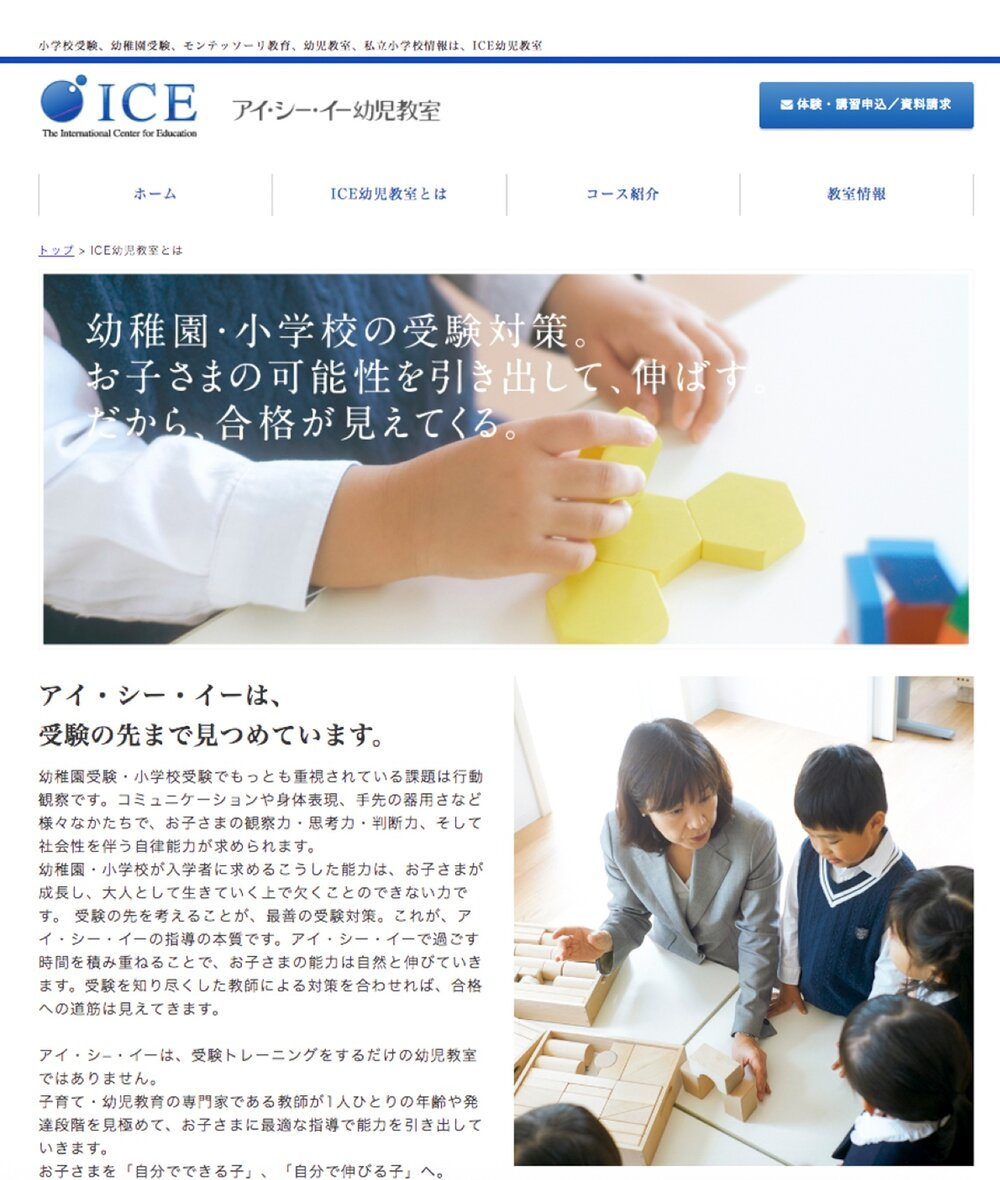 ICE 幼児教室 web/ポスター
