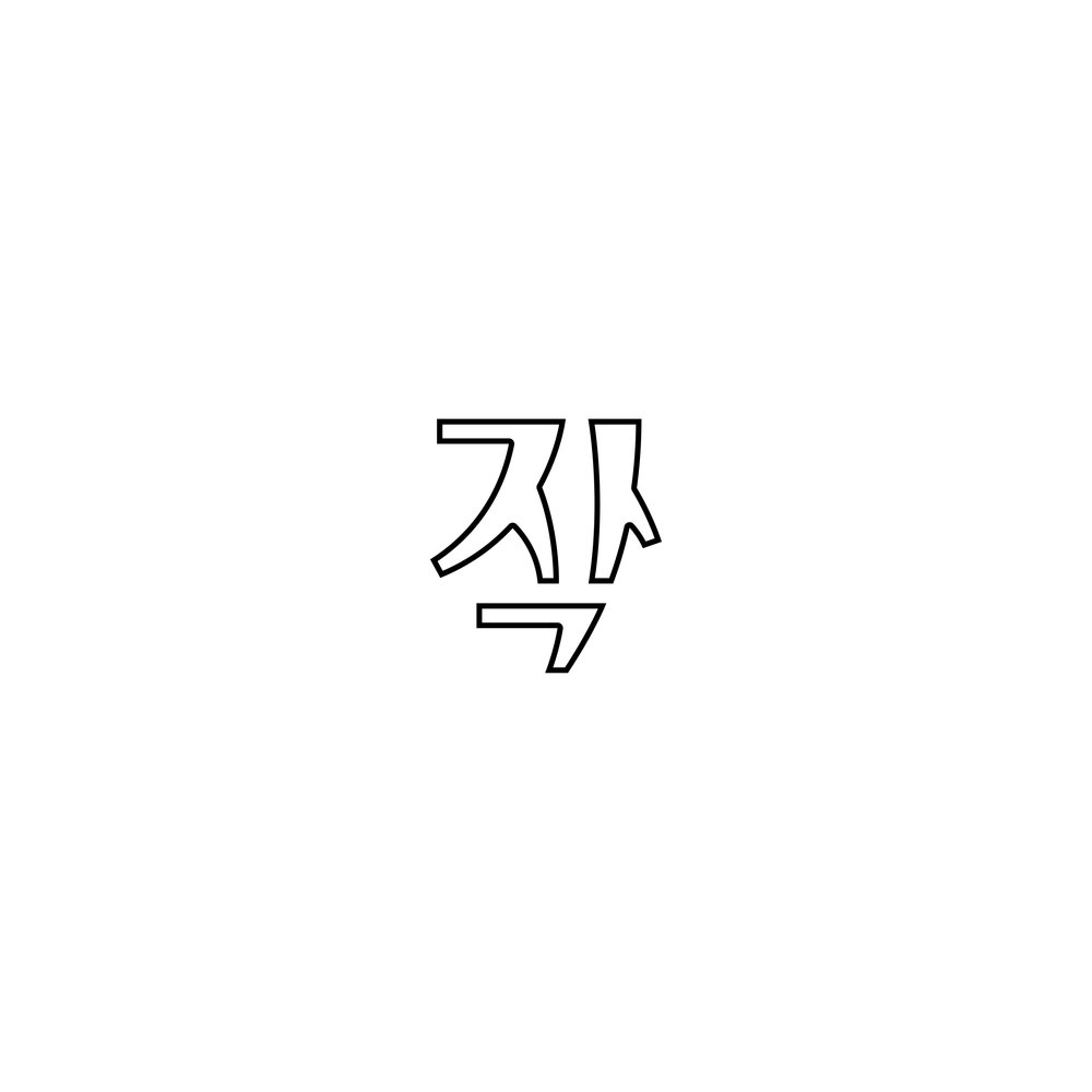 Day 42  작 /jak/ 작 means small in Korean. And this is a small, anyhow drawn letter 작, not ready to be filled yet. It doesn't even know how to balance on its own yet.