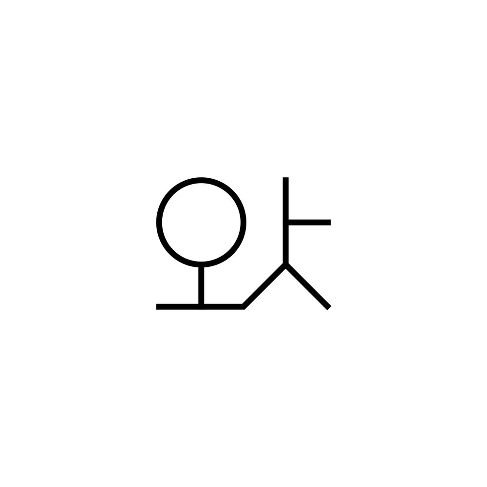 Day 44  왓 /what/ 왓 is 'what' written in Korean. Lots of questions to be answered these days 🤔💭