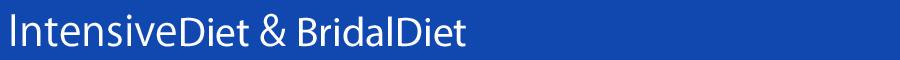 〜30日集中ダイエット(60分×8回)+食事管理+カウンセリング3回(初期、中期、最終週)〜   ※現在毎月2名様の募集です。