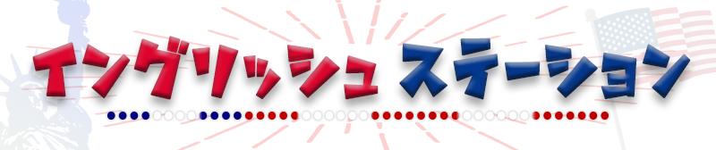 EnglishStation_Title.png