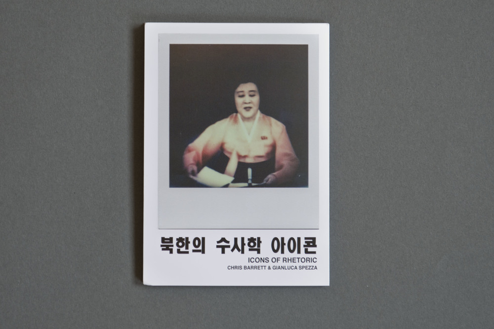 Polaroid photographs often struggle to be reproduced in a manner that does justice to their nature as a unique physical object. This accordion style booklet is an excellent representation of the work. The size is similar to the original Polaroids, but leaves room for text. The title written in Korean characters provides a glimpse into the content of the work, which focuses on North Korea's media.